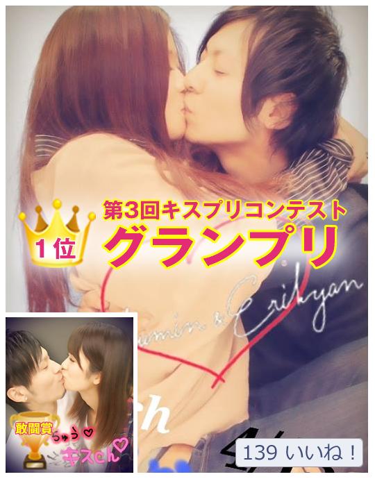 エントリーNo.3「えりきゃん&たくちゃん」カップル